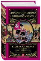 Кодекс самурая. Хагакурэ. Книга Пяти Колец