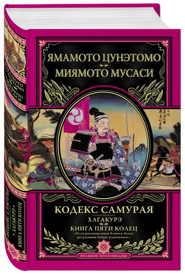 Кодекс самурая. Хагакурэ. Книга Пяти Колец Цунэтомо Я., Миямото М.
