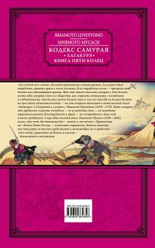 Обложка сзади Кодекс самурая. Хагакурэ. Книга Пяти Колец Ямамото Цунэтомо, Миямото Мусаси