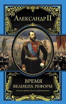 Александр II - Время великих реформ обложка книги
