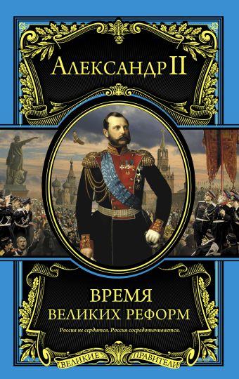 Время великих реформ Александр II