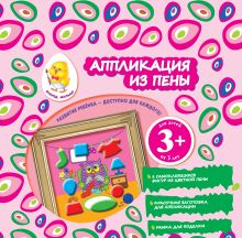 Семенкова И.Л. - 3+ Аппликация из пены (сова) обложка книги