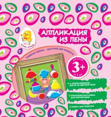 - 3+ Аппликация из пены (поросенок) обложка книги