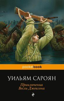 Сароян У. - Приключения Весли Джексона обложка книги
