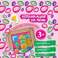 Семенкова И.Л. - 3+ Аппликация из пены (мишка) обложка книги