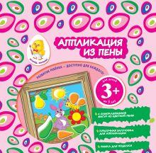 Семенкова И.Л. - 3+ Аппликация из пены (зайчик) обложка книги