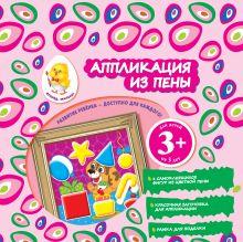 Семенкова И.Л. - 3+ Аппликация из пены (щенок) обложка книги