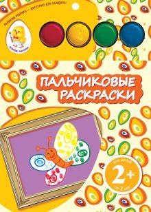 Семенкова И.Л. - 2+ Пальчиковые раскраски (бабочка) обложка книги
