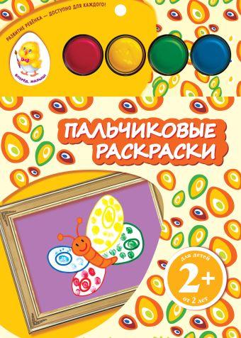 2+ Пальчиковые раскраски (бабочка) Семенкова И.Л.