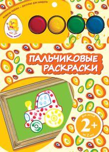 Семенкова И.Л. - 2+ Пальчиковые раскраски (трактор) обложка книги