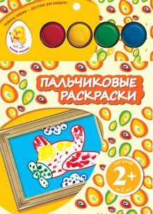 - 2+ Пальчиковые раскраски (самолет) обложка книги