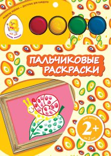 Семенкова И.Л. - 2+ Пальчиковые раскраски (улитка) обложка книги