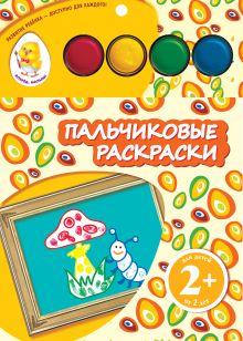 Семенкова И.Л. - 2+ Пальчиковые раскраски (мухомор) обложка книги