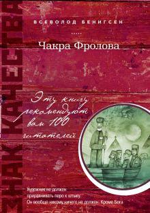 Обложка Чакра Фролова Всеволод Бенигсен