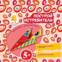 Семенкова И.Л. - 5+ Построй истребитель обложка книги