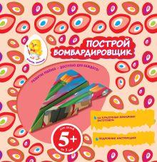 - 5+ Построй бомбардировщик обложка книги