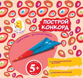 5+ Построй конкорд Семенкова И.Л.