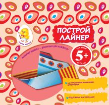 Чернова И.А. - 5+ Построй лайнер обложка книги
