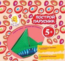 Чернова И.А., - 5+ Построй парусник обложка книги