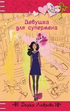 Лаврова Д. - Девушка для супермена' обложка книги