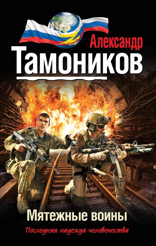 Мятежные воины Тамоников А.А.