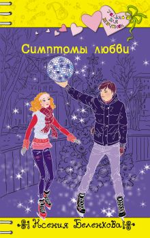 Симптомы любви обложка книги