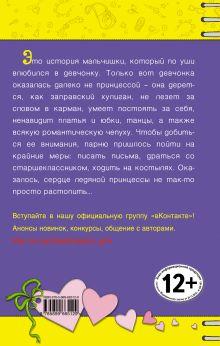 Обложка сзади Симптомы любви Ксения Беленкова