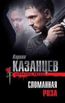 Казанцев К. - Сломанная роза обложка книги
