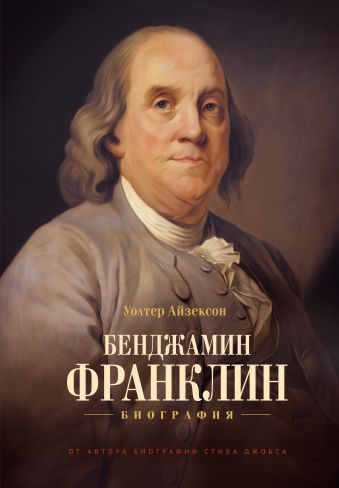 Бенджамин Франклин. Биография Айзексон У.
