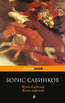 Савинков Б.В. - Конь бледный. Конь вороной обложка книги
