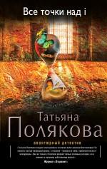 Полякова Т.В. - Все точки над i обложка книги