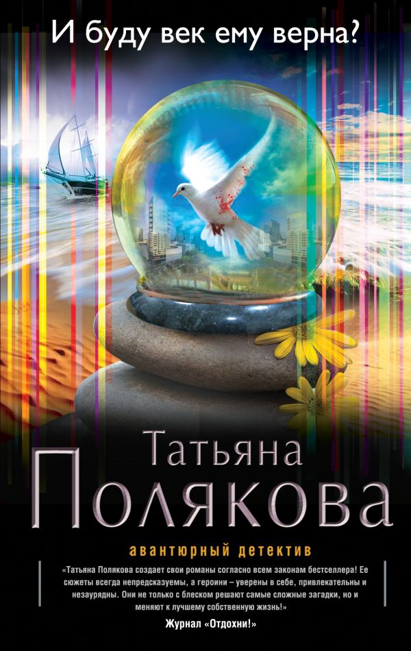 Читать книгу поляковой и буду век ему верна
