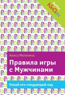 Метелина А. - Правила игры с Мужчинами обложка книги
