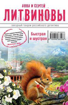 Обложка Быстрая и шустрая Анна и Сергей Литвиновы