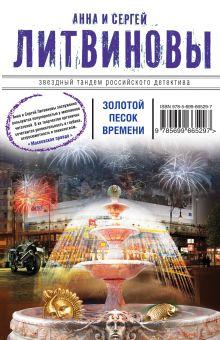 Литвинова А.В., Литвинов С.В. - Золотой песок времени обложка книги