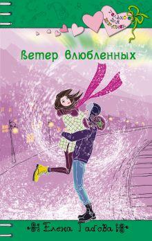 Ветер влюбленных обложка книги