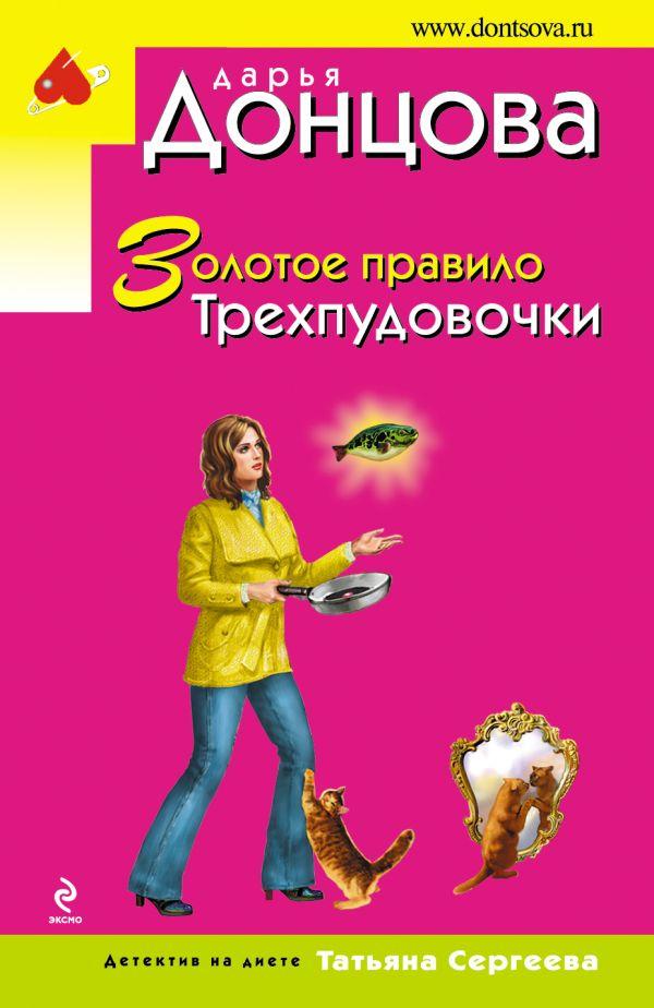 Золотое правило Трехпудовочки Донцова Д.А.