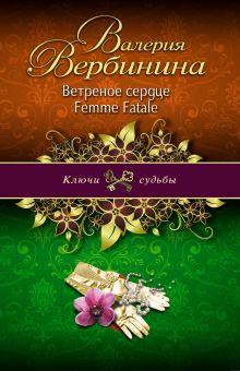 Ветреное сердце Femme Fatale обложка книги