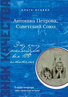 Исаева О. - Антошка Петрова, Советский Союз обложка книги