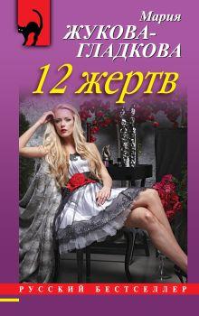 12 жертв обложка книги