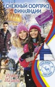 Обложка Снежный сюрприз Финляндии Ирина Мазаева