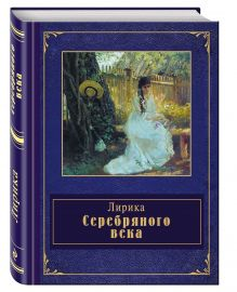 - Лирика Серебряного века обложка книги