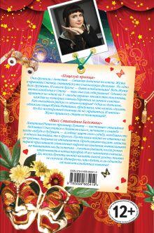 Обложка сзади Самая главная роль. Большая книга романов о любви для девочек Елена Нестерина