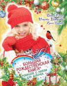 Селин В., Евдокимова Н., Щеглова И.В. - Большая рождественская книга романов о любви для девочек' обложка книги