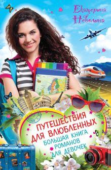 Путешествия для влюбленных. Большая книга романов для девочек
