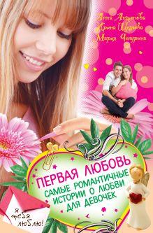 Первая любовь. Самые романтичные истории о любви для девочек обложка книги