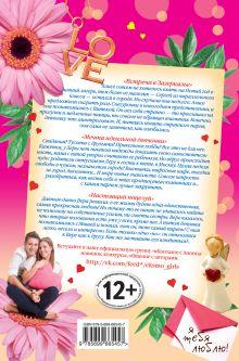 Обложка сзади Первая любовь. Самые романтичные истории о любви для девочек Анна Антонова, Ирина Щеглова, Мария Чепурина
