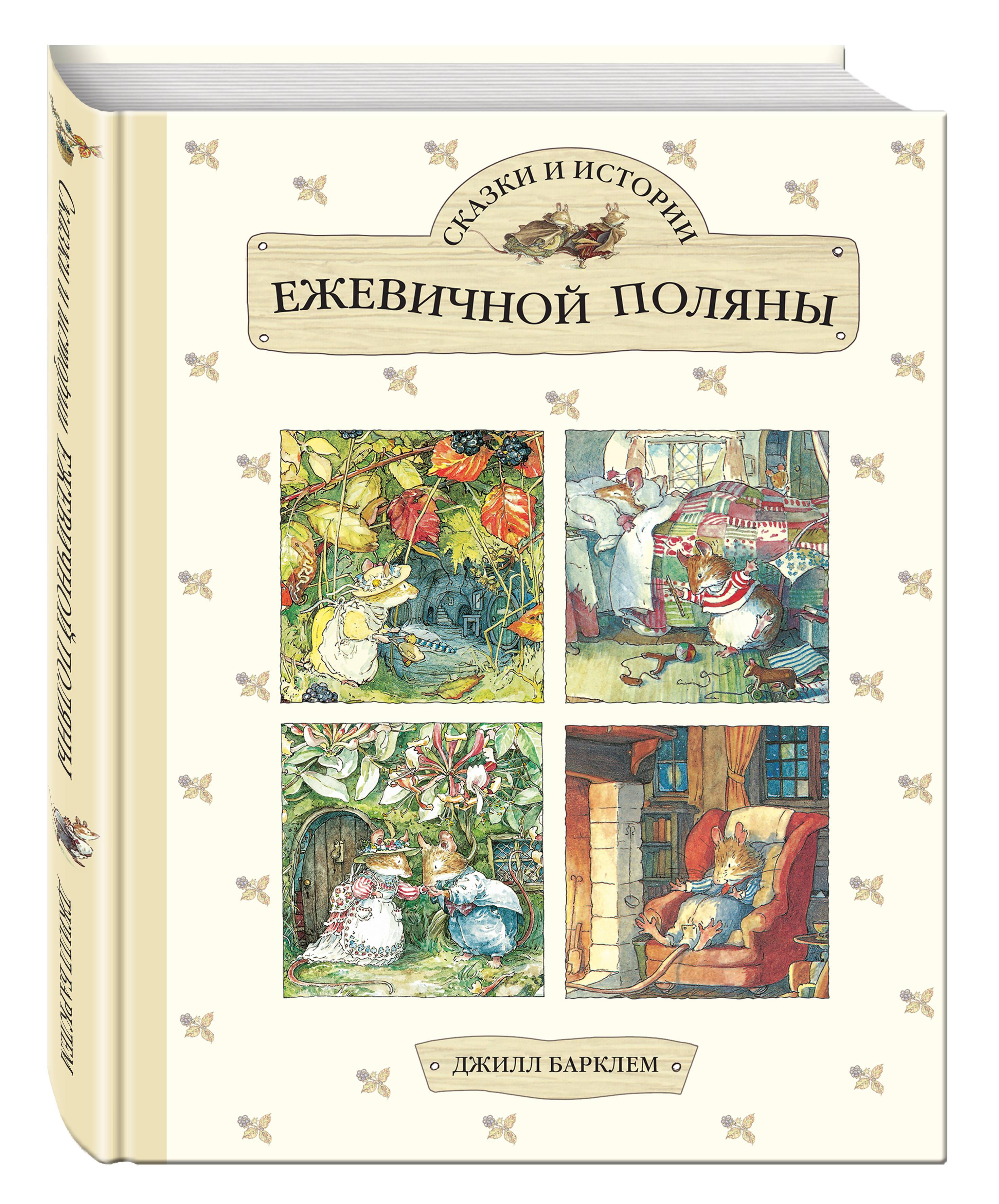 Барклем Д. Сказки и истории Ежевичной поляны барклем д весенняя история