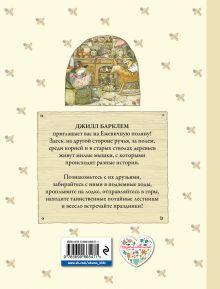 Обложка сзади Сказки и истории Ежевичной поляны Джилл Барклем