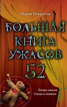 Большая книга ужасов. 52